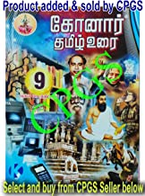 9th STANDARD KONAR Tamil Urai latest edition [for original konar,buy from one and only CPGS]