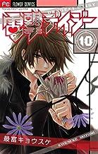 表紙: 電撃デイジー(10) (フラワーコミックス) | 最富キョウスケ