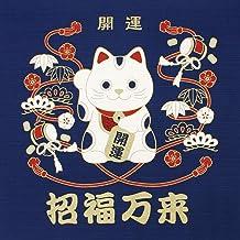 Tama /& Himawari Cat /& Sunflower Japanese wrapping cloth FUROSHIKI