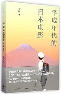 Japanese Films Since 1989