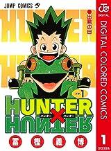 表紙: HUNTER×HUNTER カラー版 1 (ジャンプコミックスDIGITAL)   冨樫義博