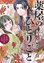 薬屋のひとりごと~猫猫の後宮謎解き手帳~ (9) (サンデーGXコミックス)