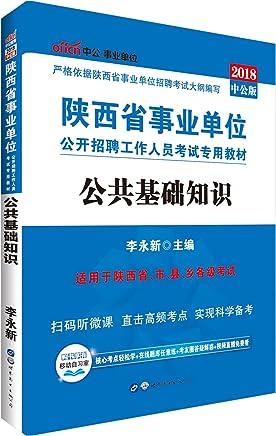 中公版·(2018)陕西省事业单位公开招聘工作人员考试专用教材:公共基础知识