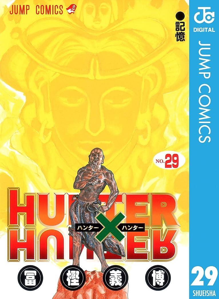 飛ぶ革新擬人HUNTER×HUNTER モノクロ版 29 (ジャンプコミックスDIGITAL)