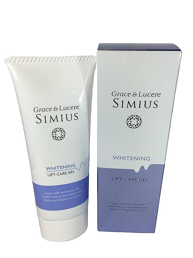 衰えるプラスチック痛いGrace & Lucere Simius ホワイトニング リフトケアジェル 60g オールインワンジェル チューブタイプ