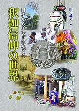 釈迦信仰の世界(副題)日本からインドにたどる