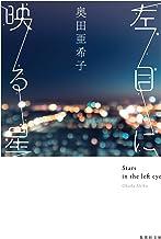 表紙: 左目に映る星 (集英社文庫) | 奥田亜希子