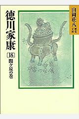 徳川家康(18) 関ケ原の巻 (山岡荘八歴史文庫) Kindle版