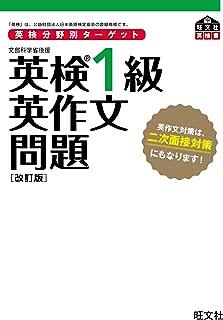英検分野別ターゲット 英検1級英作文問題 改訂版(音声DL付)
