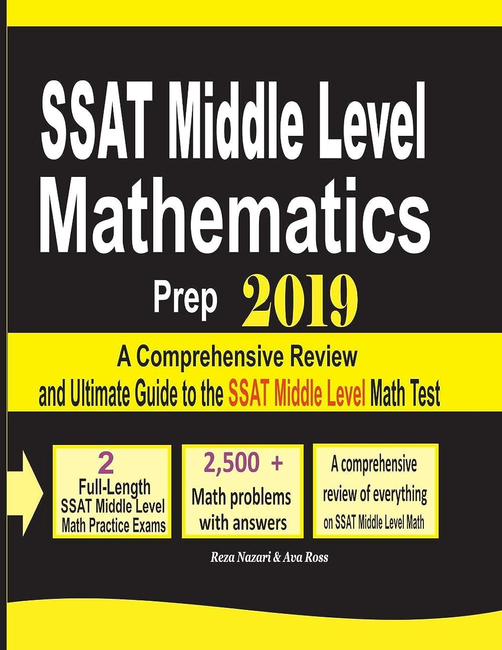 のヒープ空港ネブSSAT Middle Level Mathematics Prep 2019: A Comprehensive Review and Ultimate Guide to the SSAT Middle Level Math Test