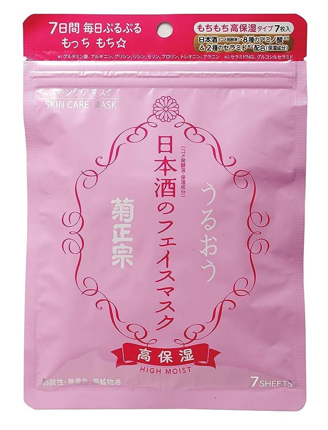 アコーアリスおかしい菊正宗 日本酒のフェイスマスク 高保湿 7枚入