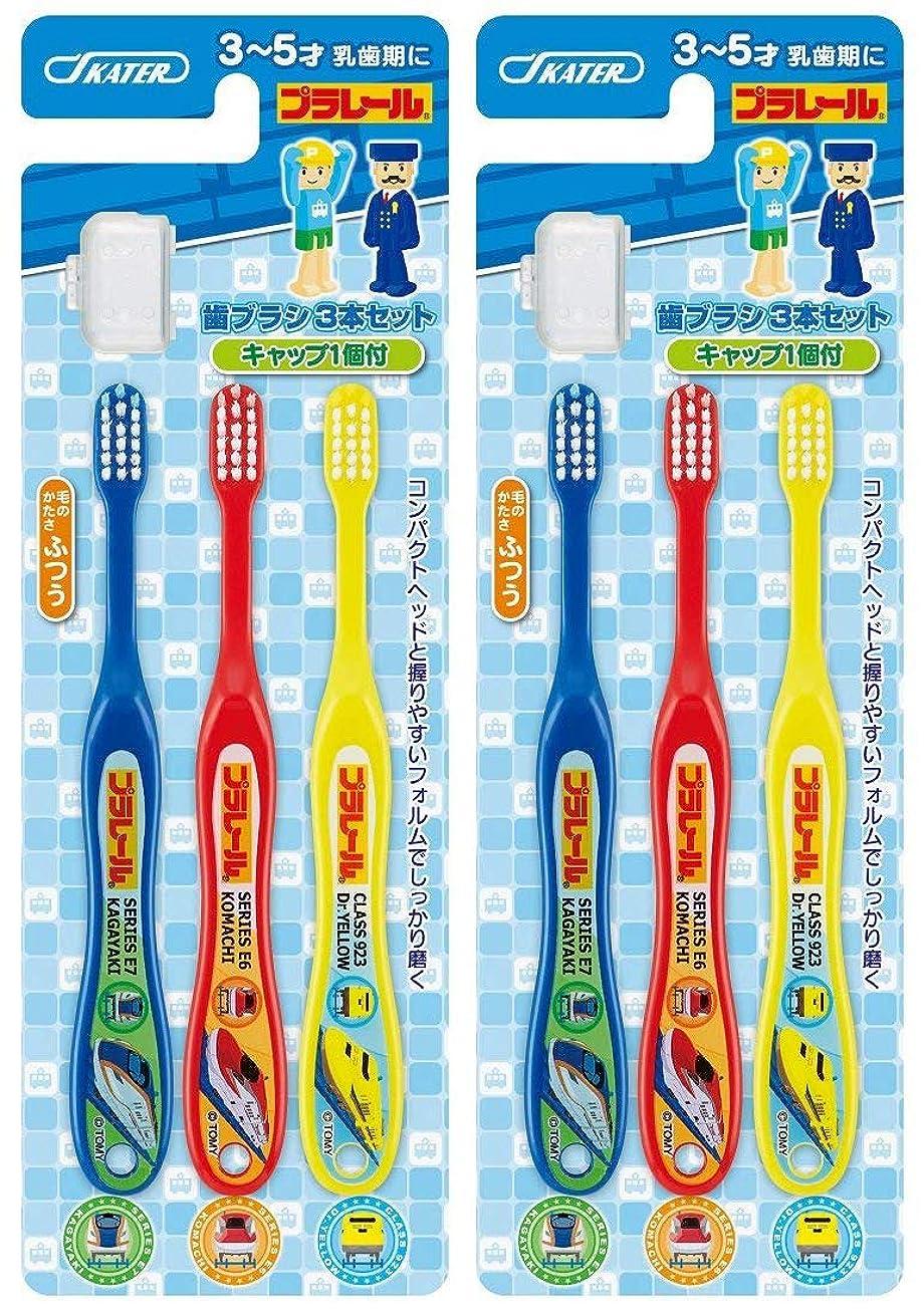 入浴逆さまに品スケーター 歯ブラシ 園児用 3-5才 普通 6本セット (3本セット×2個) プラレール 14cm TB5T