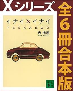 Xシリーズ全6冊合本版 (講談社文庫)