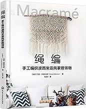 绳编(手工编织波西米亚风家居饰物)/匠心匠艺