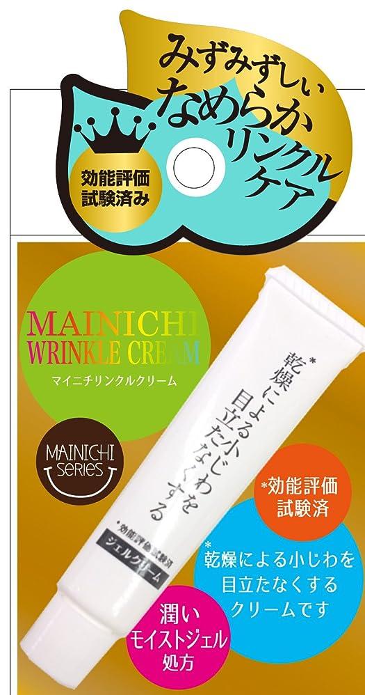 治療レプリカ短くするJG MAINICHI リンクルクリーム (10g)