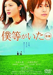 僕等がいた(後篇)スタンダード・エディション [DVD]