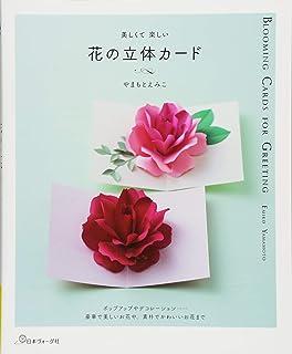花の立体カード