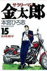 サラリーマン金太郎 第15巻 Kindle版