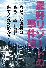 表紙: 星野リゾートの事件簿   中沢靖彦