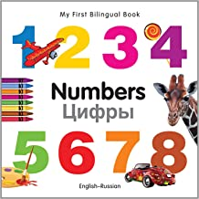 My First Bilingual Book–Numbers (English–Russian)