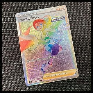 ポケモン カード コルニの気合い HR