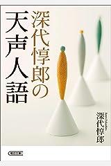 深代惇郎の天声人語 (朝日文庫) Kindle版
