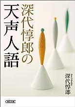 表紙: 深代惇郎の天声人語 (朝日文庫) | 深代 惇郎