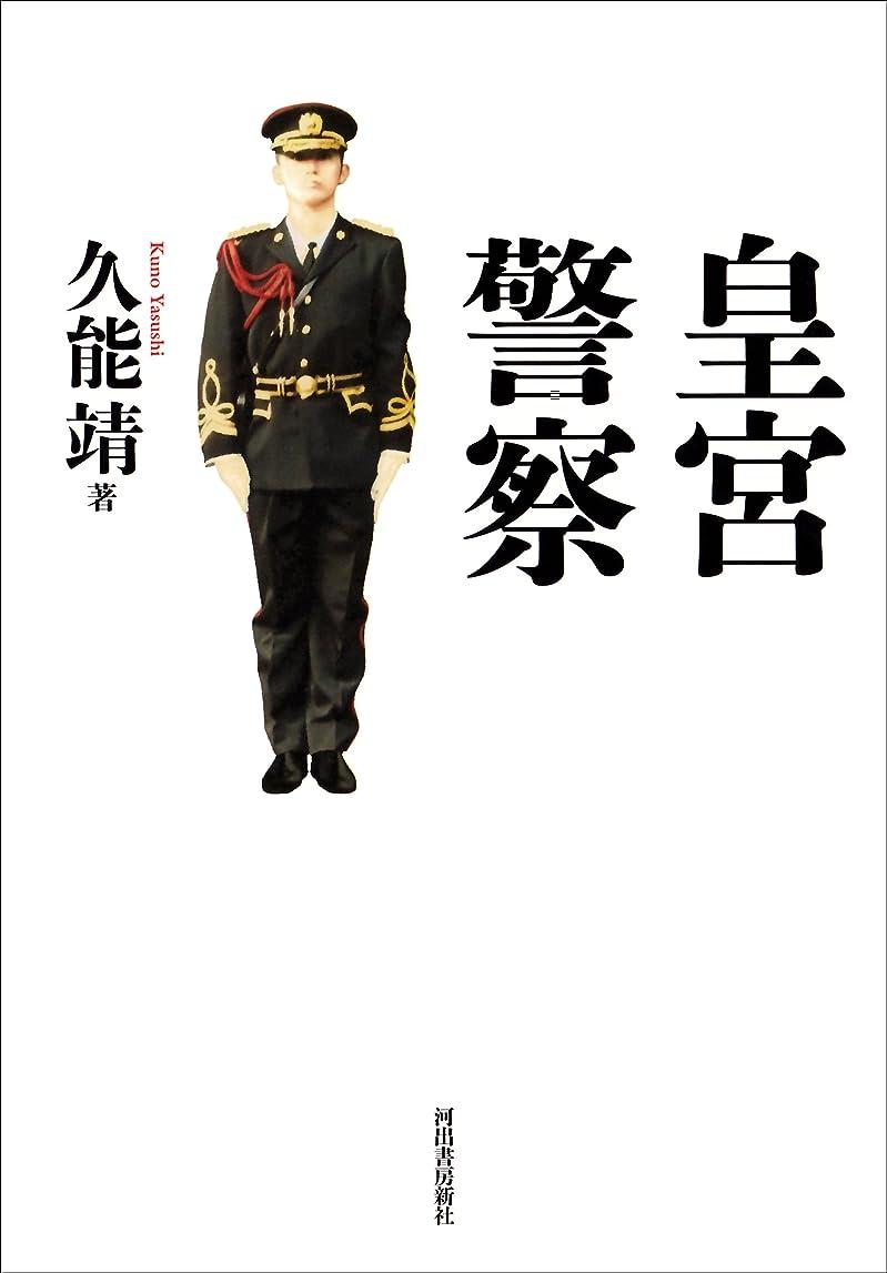 サッカー活性化する活性化する皇宮警察