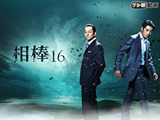 相棒 season16
