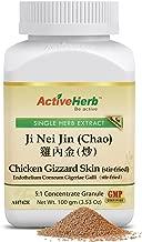 Ji Nei Jin (Chao) (Chicken Gizzard Skin (stir-fried)) 鸡内金(炒)