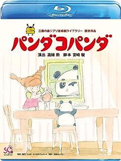 パンダコパンダ [Blu-ray]
