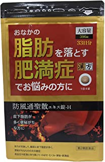 【第2類医薬品】本草防風通聖散エキス錠-H 396錠
