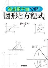 表紙: 「複素数平面」で解く「図形と方程式」 | 杉本 幸司