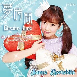 夢時間(Dream Time)