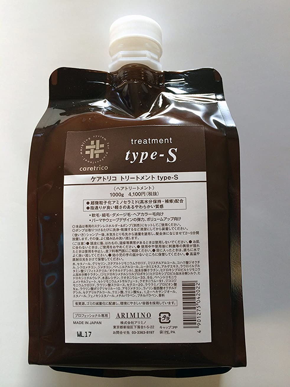 君主樹皮表示ケアトリコ トリートメントtype-S 1000g
