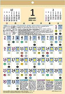 壁掛タンザックカレンダー【2022年 1月始まり】A3 吉日 お日柄カレンダー CK-87