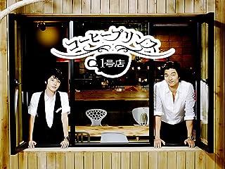 コーヒープリンス1号店 (字幕版)