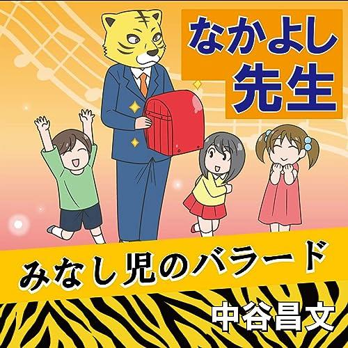 みなし児のバラード (Cover Version)