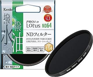 Kenko NDフィルター PRO1D Lotus ND64 72mm 光量調節用 撥水・撥油コーティング 絞り6段分減光 132777