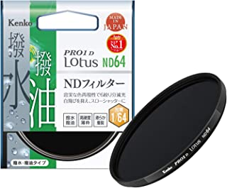 Kenko NDフィルター PRO1D Lotus ND64 62mm 光量調節用 撥水・撥油コーティング 絞り6段分減光 132623