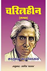 चरित्रहीन (Hindi Edition) Kindle Edition