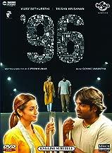 96 Tamil DVD - Vijay Sethupathi, Trisha Krishnan - Directed by C. Prem Kuma r- Latest New Tamil Movie Cinema Film
