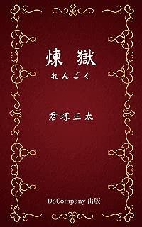 煉獄 (BoBoBooks)