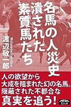 表紙: 名馬の人災史 潰された素質馬たち (クラップ・まとめ文庫) | 渡辺 敬一郎