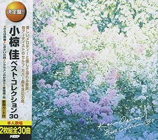 決定盤 小椋佳 ベストコレクション CD2枚組 WCD-662