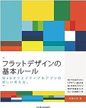 表紙: フラットデザインの基本ルール Webクリエイティブ&アプリの新しい考え方。 | 佐藤 好彦