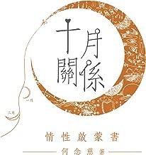 十月關係:情性啟蒙書 (Traditional Chinese Edition)