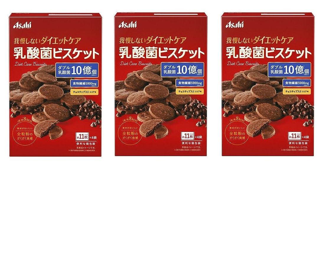 知覚誠実さ似ている【まとめ買い】 リセットボディ 乳酸菌ビスケット ココア味 92g × 3個