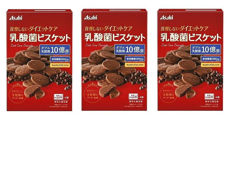 肉腫内向きホームレス【まとめ買い】 リセットボディ 乳酸菌ビスケット ココア味 92g × 3個