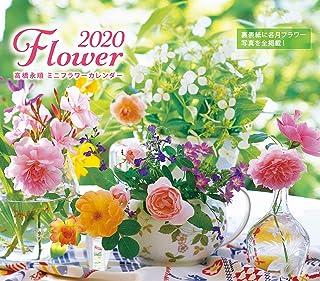 2020 ミニカレンダー永順フラワー ([カレンダー])